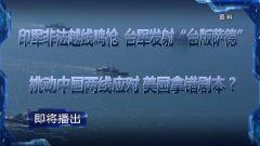 《軍事制高點》20200912 挑動中國兩線應對 美國拿錯劇本演錯角兒