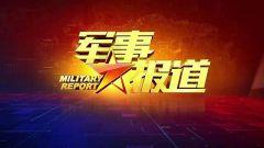 《軍事報道》20200912 西藏軍區某旅:多兵種全要素立體奪控演練