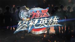 """《誰是終極英雄》20200913 """"伏魔""""尖兵挑戰賽(下)"""