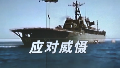 """【美伊角力】 应对""""威慑"""" 伊朗举行南部海域军演"""