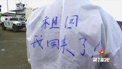 """【第一军视】欢迎回家!维和官兵启程回国 防护服上写着""""祖国我回来了"""""""