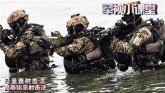 【軍視小課堂】 第10集 馬蓋普射擊法和莫桑比克射擊法
