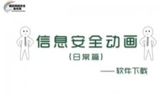 【國家網絡安全宣傳周】信息安全動畫(日常篇)