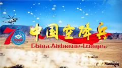 献礼70周年,中国空降兵最新宣传片震撼发布!