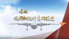 《军迷行天下》20200916 走进运输机飞行员的摇篮