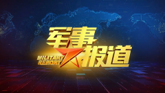 《軍事報道》20200916 滇東某綜合訓練場:合成旅全要素紅藍對抗