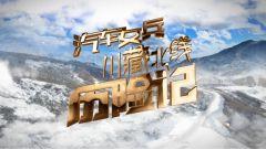 《军事纪实》20200917《汽车女兵川藏北线历险记 下集》