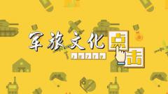 """【军旅文化点击】爱拼才会赢的""""红色尖刀"""""""
