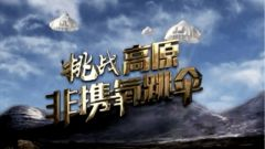 《軍事紀實》20200918《挑戰高原非攜氧跳傘》
