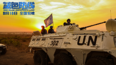 中國首部海外維和戰地紀實電影《藍色防線》9月18日全國上映