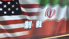 """美國稱下周執行""""聯合國對伊朗制裁"""""""