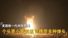 杜文龍:為升級核打擊能力 美重金研發新一代洲際彈道導彈與俄對抗