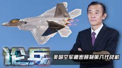論兵·美國空軍秘密研制下一代戰機 美俄或展開新一輪比拼?
