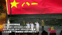 預告:《老兵你好》本期播出《日出瓊崖——海南解放70周年特別節目》
