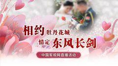 【直播預告】火箭軍101對新人的集體婚禮 邀你一起來觀禮!