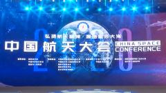 2020年中國航天大會開幕