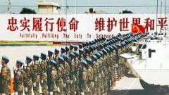《中国军队参加联合国维和行动30年》白皮书发布:30年间中国维和官兵数量类型全面发展