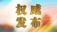 东部战区在台湾海峡组织海空兵力战备警巡和海空联合演练