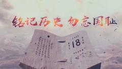 """【銘記歷史 勿忘國恥】全國各地多種形式紀念""""九一八"""""""