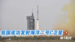 【第一军视】祝贺!刚刚,我国成功发射海洋二号C卫星