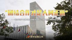 """""""团结合作才是人间正道""""——写在习近平主席即将出席联合国成立75周年系列高级别会议之际"""