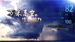 《军事纪实》20200922万米高空的生命接力