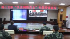 武警新疆总队喀什支队组织网络安全辅导授课