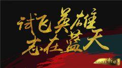 """【领航强军影像志】""""试飞英雄""""李中华:与死神过招 为中华飞翔"""