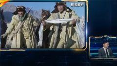 """穿越西藏无人区  """"夏保""""成为""""先遣连""""与藏民沟通的桥梁"""