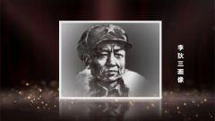 """李狄三为什么会被毛主席誉为""""盖世英雄""""?"""