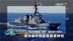 """《防务新观察》20200924给台当局制造""""迷梦"""" 推日本扩充军力 美为遏华挑动最敏感神经"""