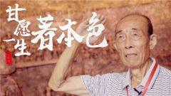 【烽火印记】朱俊贤:甘愿一生著本色