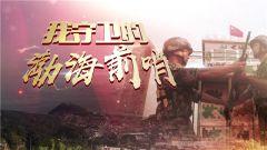 《军事纪实》20200924 我守卫的渤海前哨
