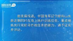 國防部:遼寧艦和山東艦已分別完成例行訓練和海上試驗活動