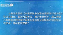 國防部介紹中國軍隊參加維和行動的初心與使命
