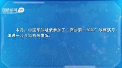 """中方正在參加俄""""高加索-2020"""" 戰略演習實兵行動演練"""