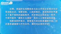 國防部:希美方正視現實,正確看待和處理兩國兩軍關系