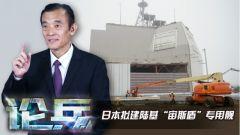 """論兵·日本接連放棄陸基""""宙斯盾""""、""""全球鷹""""采購計劃 打的是什么算盤?"""