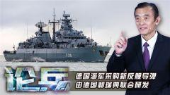 """論兵·德國海軍采購新反艦導彈代替""""魚叉"""" 欲擺脫對美依賴?"""