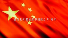 你的记忆中 新中国的高光时刻有哪些?