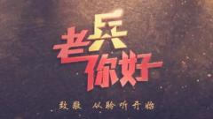 《老兵你好》20200926《瓊崖兒女——海南解放70周年特別節目》