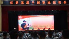 新疆军区举行优秀基层干部事迹报告会