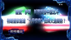 """《軍事制高點》20200927""""碰瓷""""伊朗  叫囂摧毀中國北斗 特朗普欲制造""""十月驚奇""""扭轉大選頹勢"""