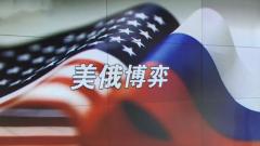 普京主張恢復俄美間信息安全領域合作