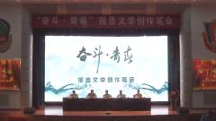 """""""奮斗·青春""""全軍文學培訓活動在京開班"""