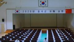 【第七批在韓中國人民志愿軍烈士遺骸今天回國 】中國人民志愿軍烈士遺骸裝殮儀式昨天在韓國舉行