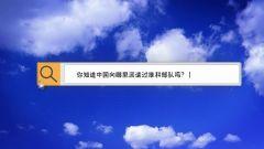 【軍視V話】中國維和官兵,你了解多少?