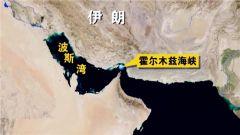 """專家:伊朗可完全掌控霍爾木茲海峽 美軍艦進入波斯灣就像被""""裝進口袋"""""""