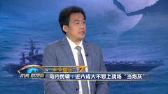 """不想當""""炮灰""""!專家分析為何島內近八成人不愿為""""臺獨""""上戰場"""