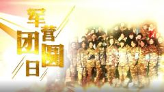 《军事纪实》20200930 军营团圆日
